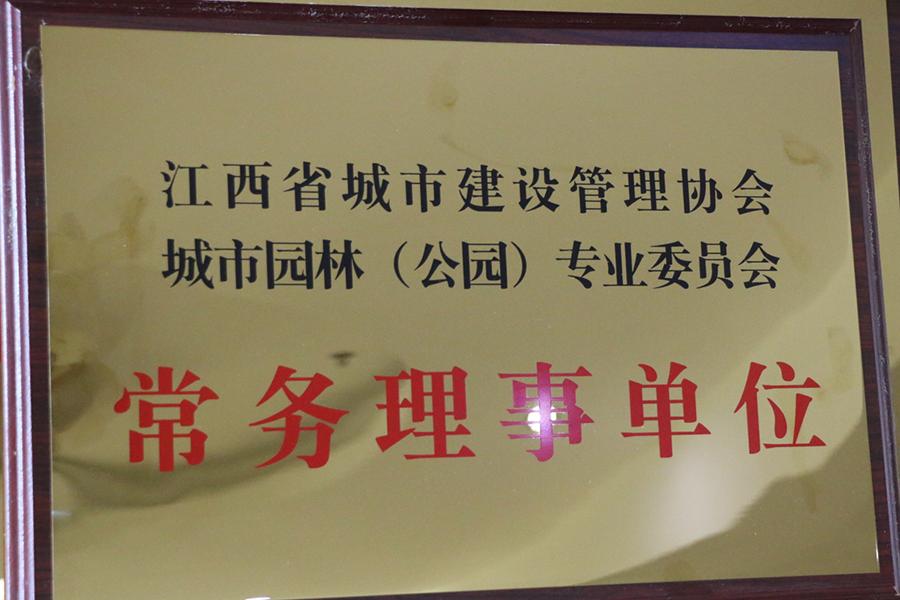 江西省城市建设管理协会-城市园林专业委员会·常务理事单位.png